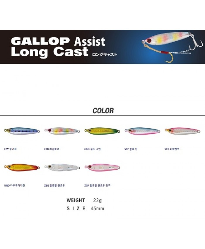 Jackson Gallop Assist Long Cast 22g Пилкер - Пилкери и Джигове