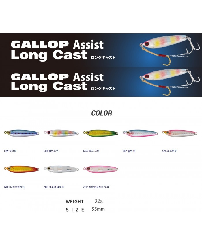 Jackson Gallop Assist Long Cast 32g Пилкер - Пилкери и Джигове